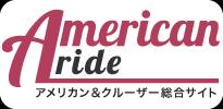アメリカン&クルーザー総合サイト
